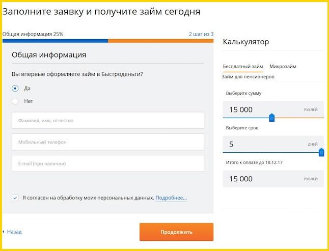 Онлайн заявка на займ пермь