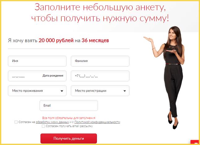 9888f264da0ef Профи Кредит: условия займа, онлайн-заявка и отзывы + вход в личный ...
