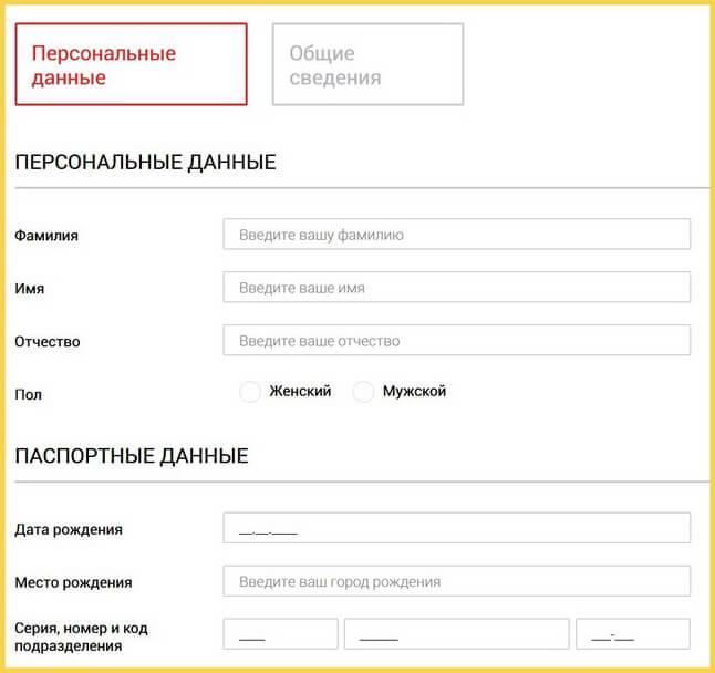 Анкета на займ в Онлайн-Займ - персональные данные
