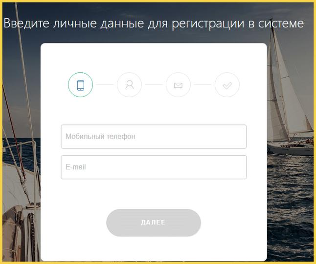 Анкета для регистрации на сайте МФО Турбозайм