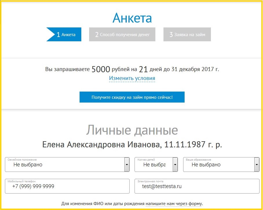 Анкета в Веб займ