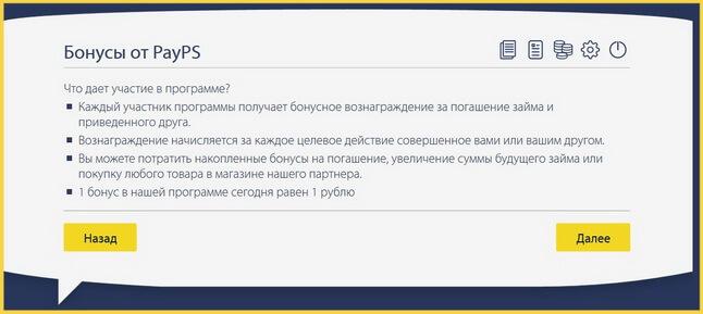 Бонусы от Пэй-ПС в Онлайн-Займ
