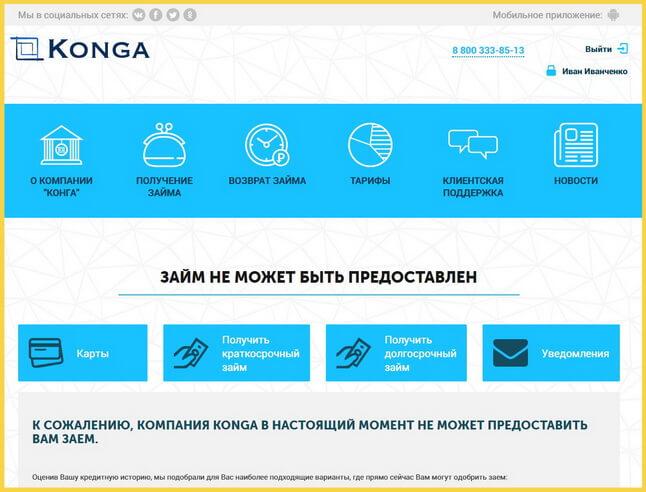 Информация в личном кабинете МФО Конга Займ