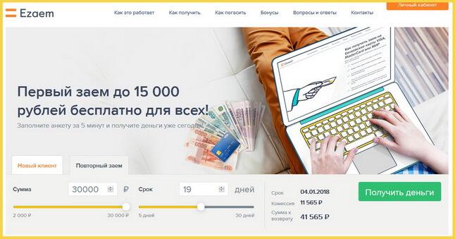 Калькулятор займов в МФО Е заем