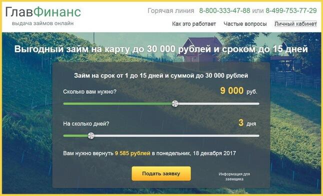 Калькулятор займов МФО ГлавФинанс