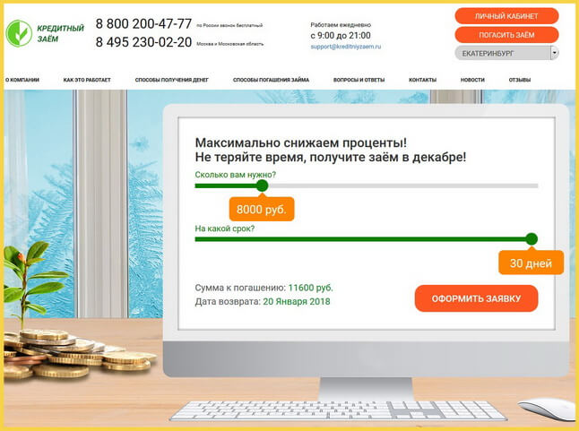 Калькулятор займов в МФО Кредитный заем