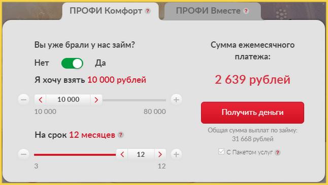 Калькулятор ПРОФИ-Комфорт в Профи Кредит