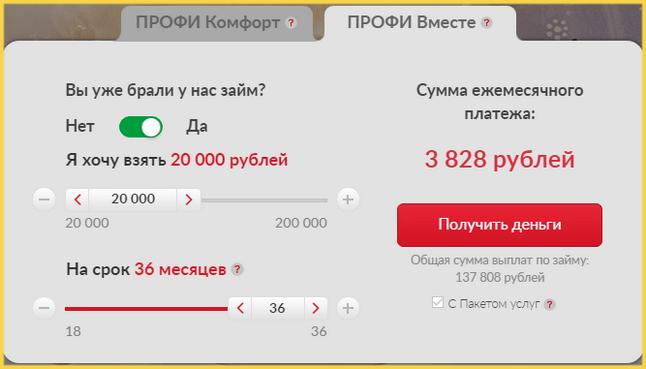 Калькулятор ПРОФИ-Вместе в Профи Кредит