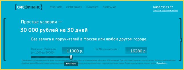 Калькулятор займов в МФО СМС Финанс