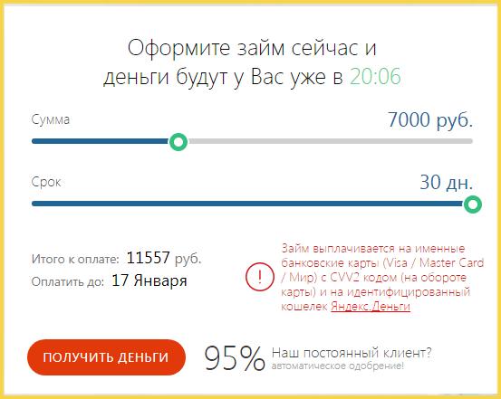 Калькулятор займов в МФО Турбозайм