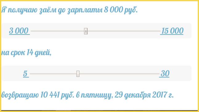 Калькулятор займов в МФО Займи Просто