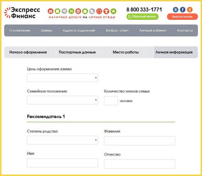 Заявка на займ в Экспресс Финанс - Личная информация