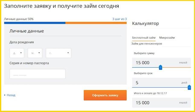 быстроденьги максимальный займ capital one credit card customer service number uk
