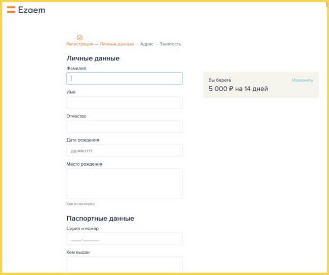 Личные данные в МФО Е заем