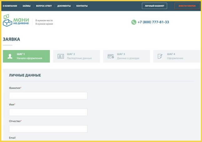 Заявка на займ в Мани на диване - Личные данные