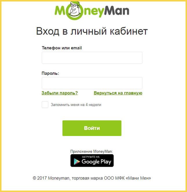 манимен телефон горячей линии связаться с оператором тинькофф банк онлайн заявка на кредит наличными на карту