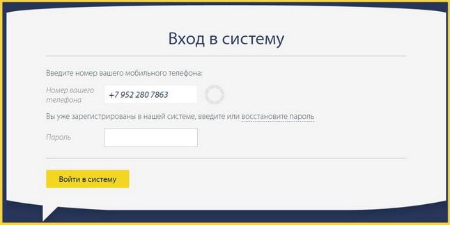 Вход в личный кабинет Онлайн-Займ