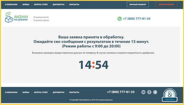 Обработка заявки на займ в Мани на диване