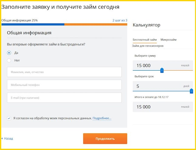 Онлайн заявка на займ в Быстроденьги