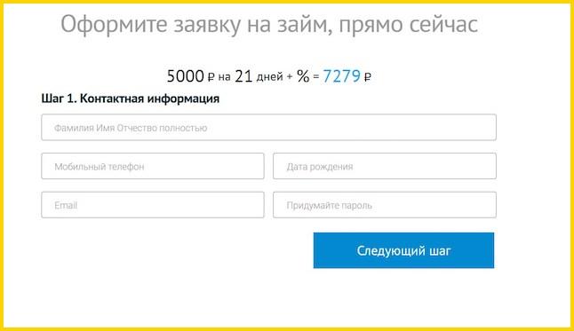 Онлайн заявка в Веб займ