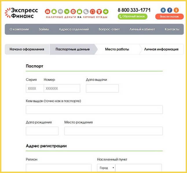 Заявка на займ в Экспресс Финанс - Паспортные данные