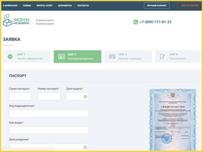 Заявка на займ в Мани на диване - Паспортные данные