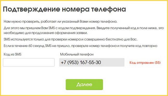 Заявка на займ в Экспресс Финанс - Подтверждение телефона