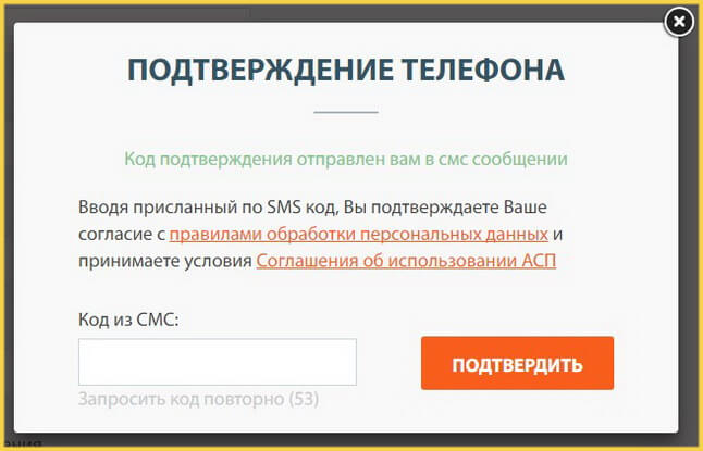 Заявка на займ в Мани на диване - Подтверждение телефона