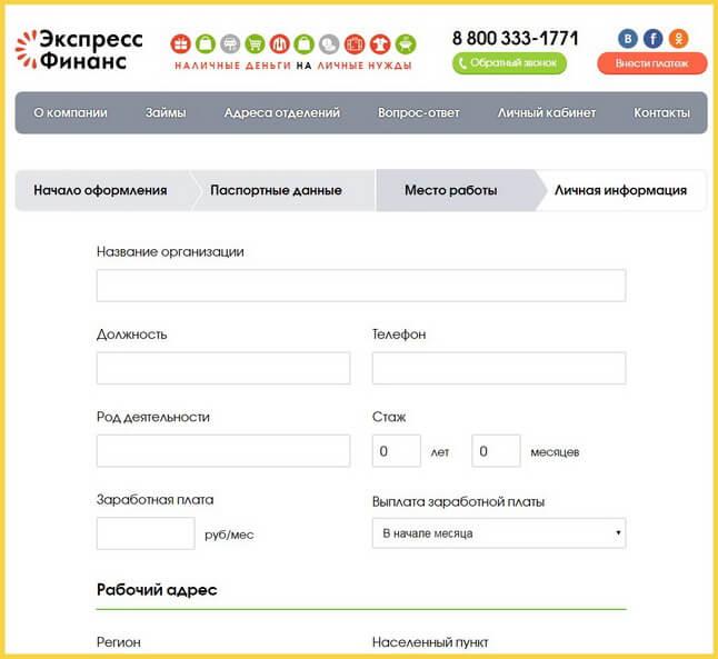 Заявка на займ в Экспресс Финанс - Место работы
