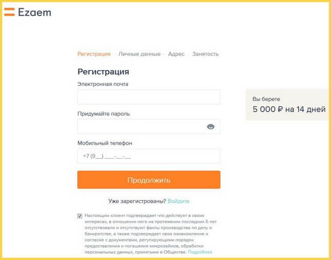 Регистрации в МФО Е заем