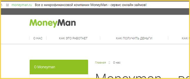 кредит манимен отзывы заполнить онлайн кредит в альфа банке