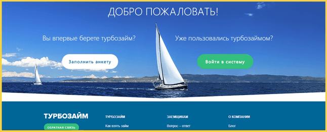 Сайт МФО Турбозайм страница входа