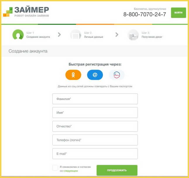 официальный сайт займер калькулятор кредита в хоум кредит банке спб