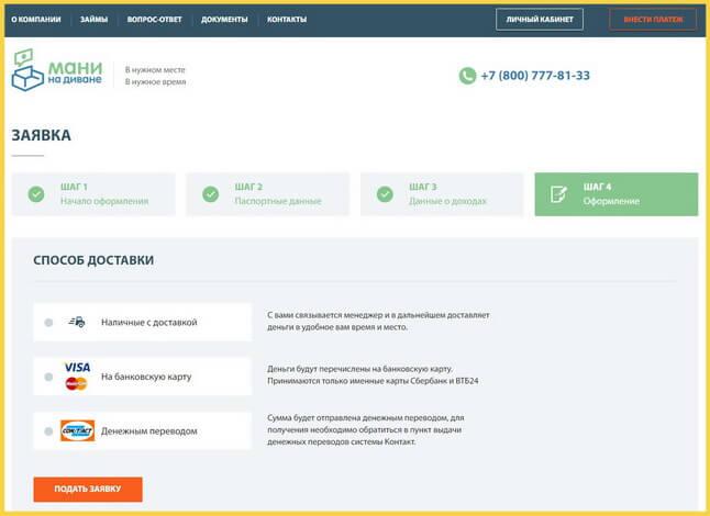 Заявка на займ в Мани на диване - Способ доставки