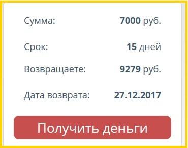 Получить деньги в МФО Вкармане