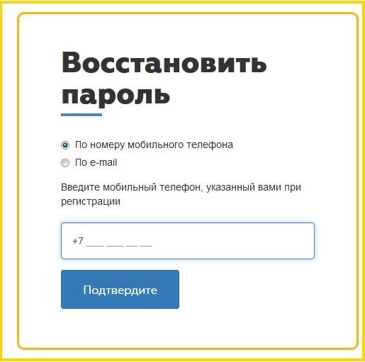 Восстановление пароля в кабинет Вкармане
