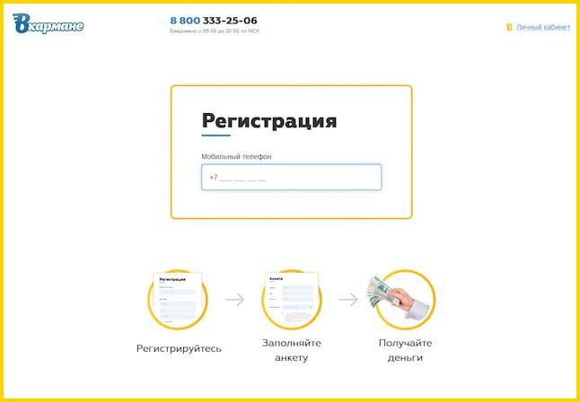 Регистрация на официальном сайте Вкармане
