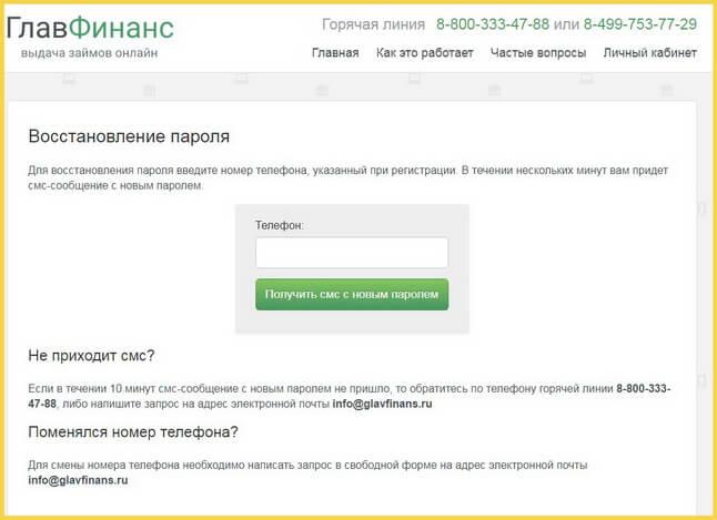 Восстановление пароля в МФО ГлавФинанс