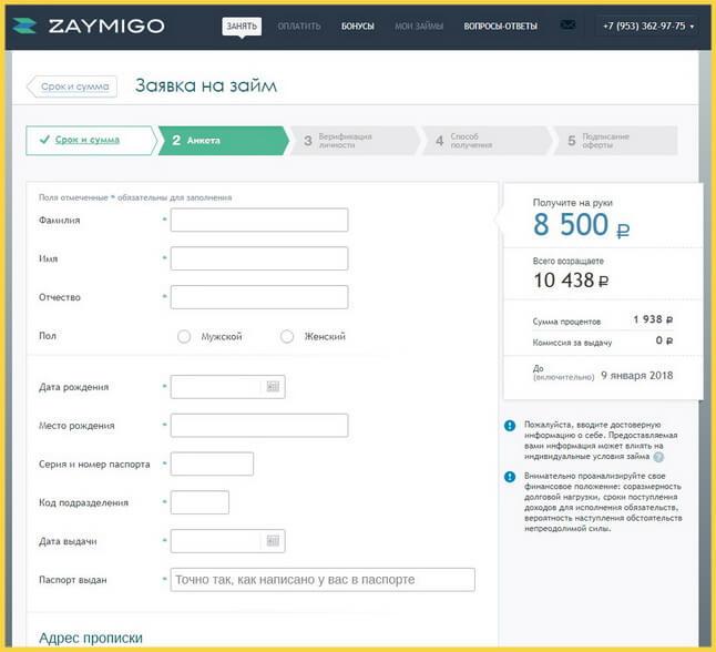 Заявка на займ в Займиго - Анкета