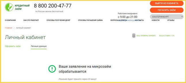 Подача заявки в Кредитный заем - обработка заявления