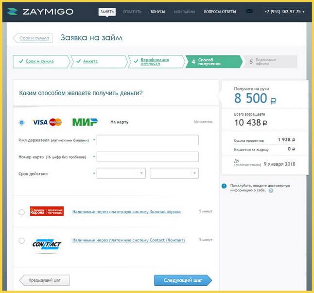 Заявка на займ в Займиго - Способ получения
