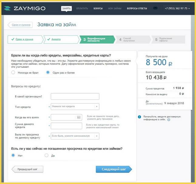 Заявка на займ в Займиго - Верификация личности