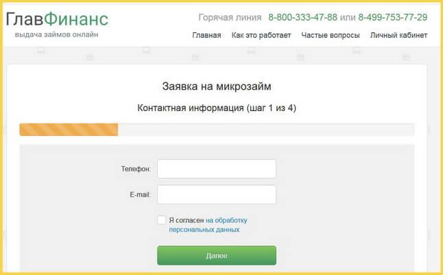 Заявка на займ в ГлавФинанс-контактная информация