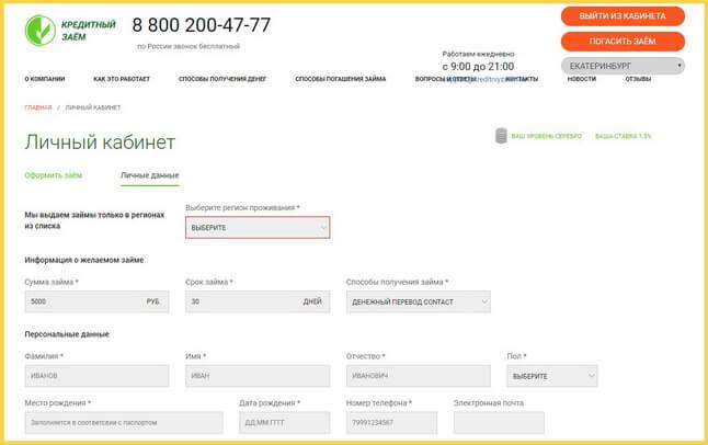 Подача заявки в Кредитный заем - личные данные