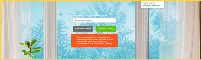 Подача заявки в Кредитный заем - подтверждение номера