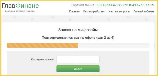 Заявка на займ в ГлавФинанс - подтверждение телефона