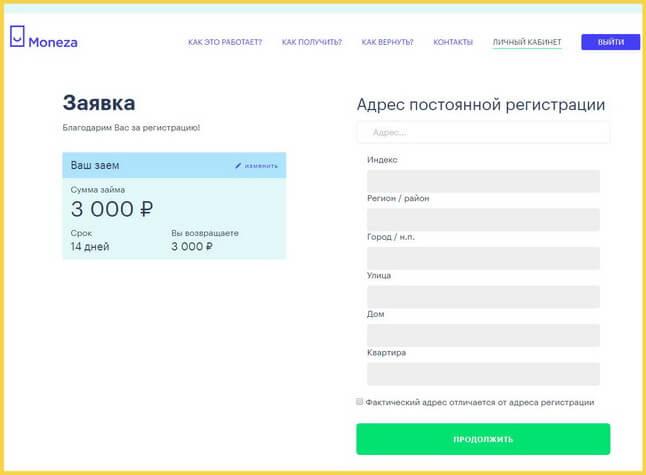 Адрес регистрации для займа в Монезе