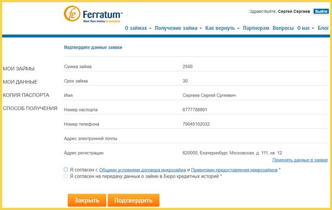 Данные заявки на займ в Ferratum