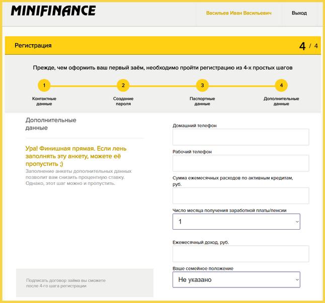 Дополнительные данные в заявке в МФО Minifinance