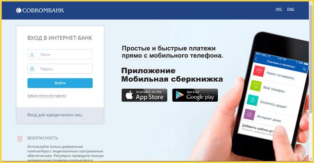 Интернет-банк от Совкомбанка